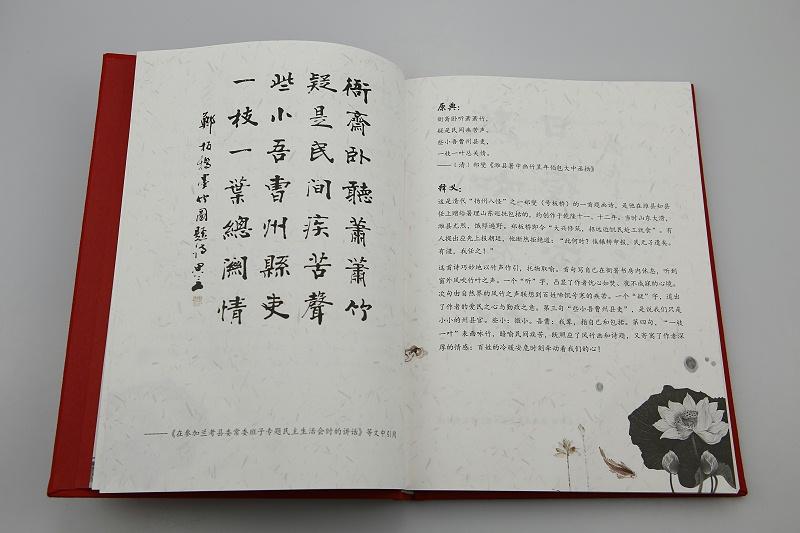 精美书籍印刷