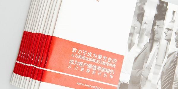 企业如何制作一款精品级高档画册印刷?-爱欧图文