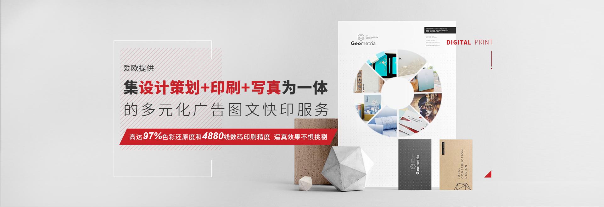 爱欧提供集设计策划+印刷+写真为一体的多元化广告图文快印服务 高达97%色彩还原度和4880线数码印刷精度  逼真效果不惧挑剔