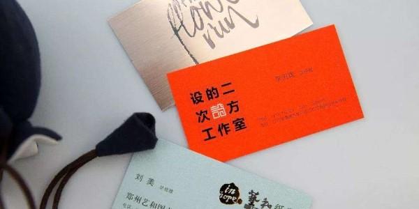 「商务名片定制」名片,身份的象征-和印爱欧图文