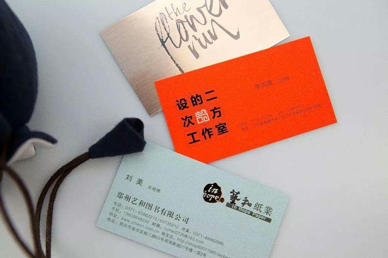 名片设计印刷