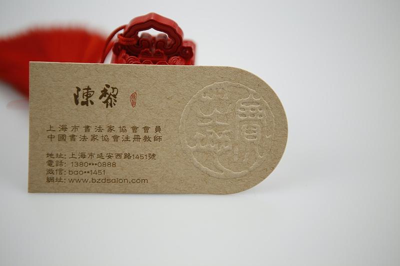 名片印刷制作